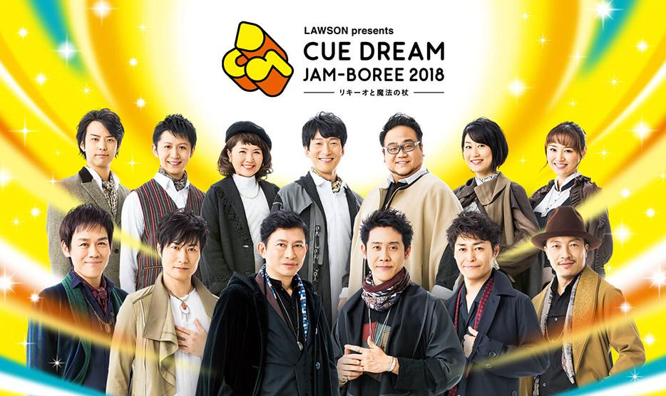CUE DREAM JAM-BOREE 2018 ライブ・ビューイング