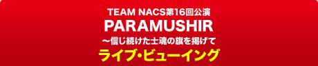 TEAM NACS 第16回公演 PARAMUSHIR~信じ続けた士魂の旗を掲げて ライブ・ビューイング