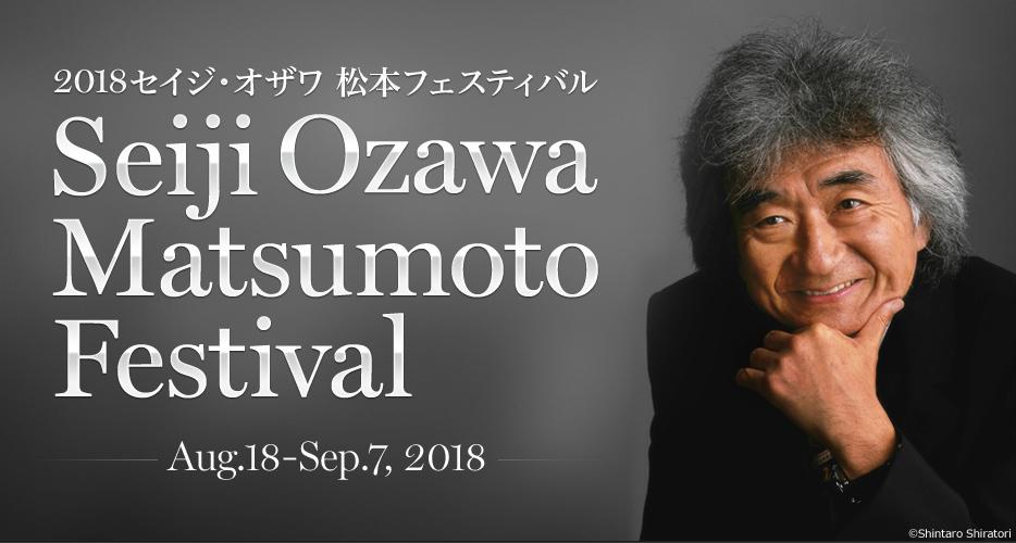 2018セイジ・オザワ 松本フェスティバル