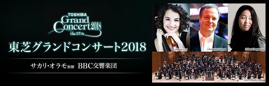 東芝グランドコンサート2018 サカリ・オラモ指揮 BBC交響楽団