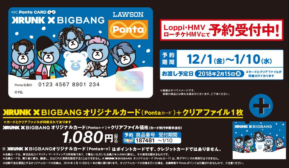 BIGBANG×Pontaカード