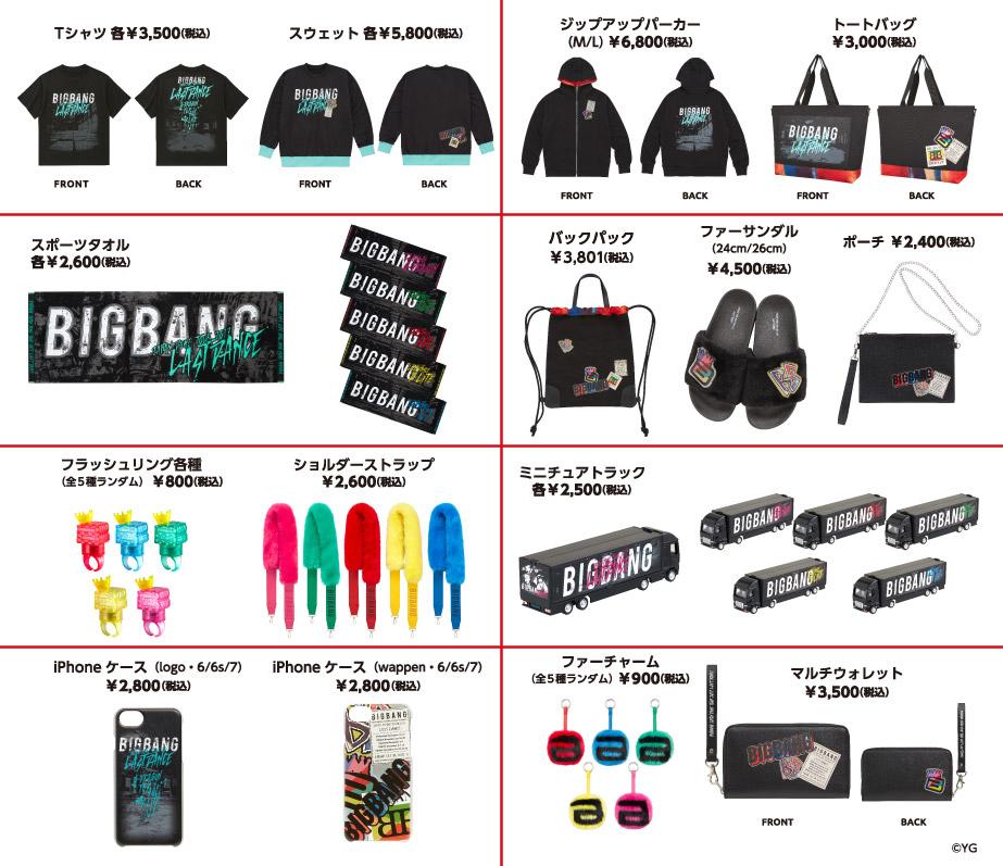 BIGBANGグッズ情報