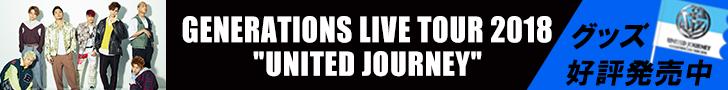 """ENERATIONS LIVE TOUR 2018 """"UNITED JOURNEY"""" ツアーグッズを数量限定で販売開始!"""