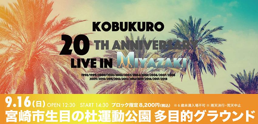 KOBUKURO WELCOME TO THE STREET ONE TIMES ONE