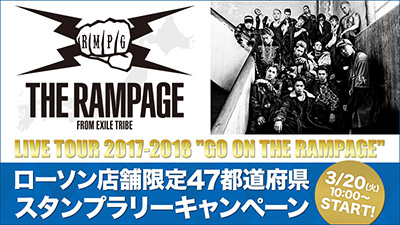 THE RAMPAGE from EXILE TRIBE スタンプラリー