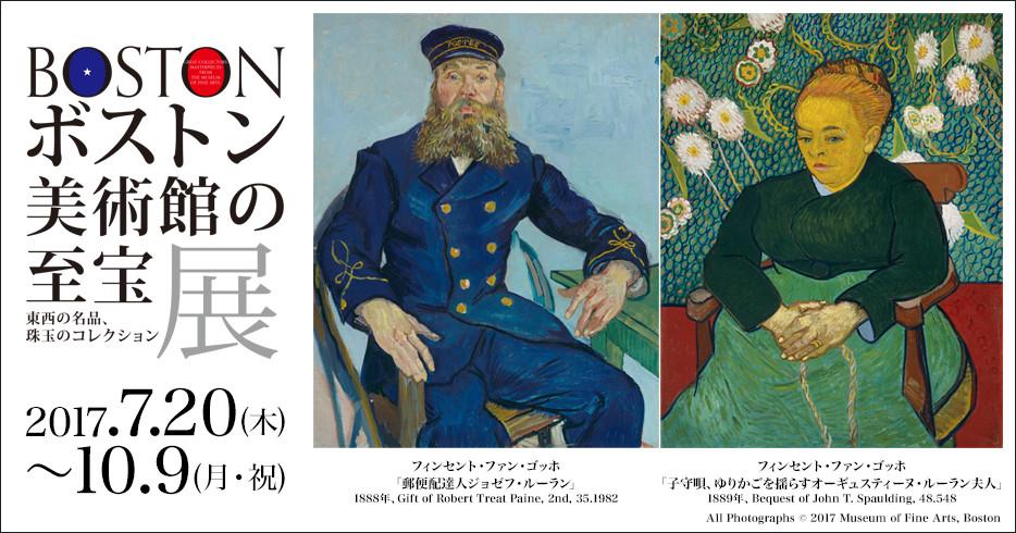 ボストン美術館の至宝展―東西の名品、珠玉のコレクション