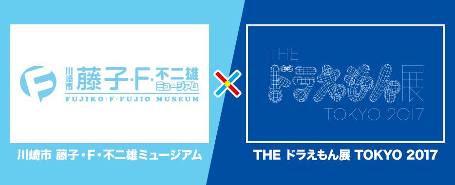藤子・F・不二雄ミュージアム × THE ドラえもん展 TOKYO 2017