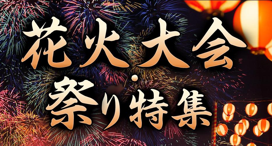 花火大会・祭り特集