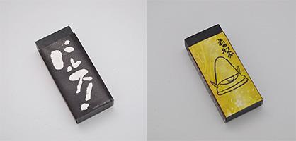 スタジオジブリ 鈴木敏夫 言葉の魔法展 金沢展オリジナル特典 「バルス!/前田利家」消しゴム