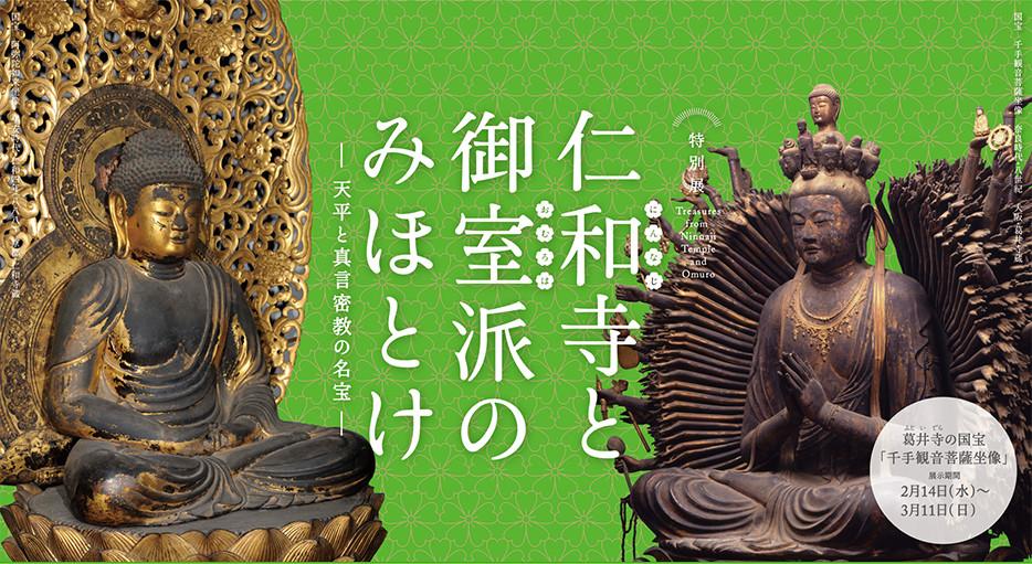 仁和寺と御室派のみほとけ-天平と真言密教の名宝-