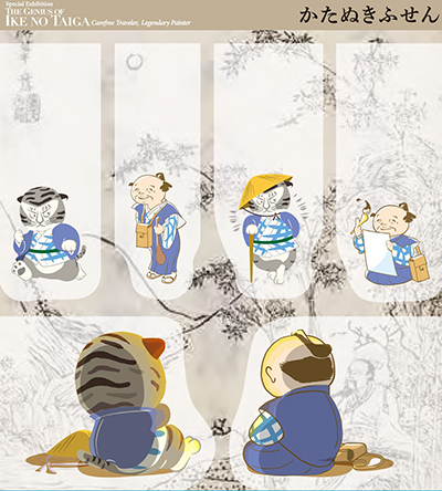 かたぬきふせん 八種画譜 京都国立博物館