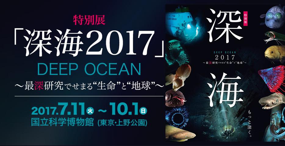 """特別展「深海2017 ~最深研究でせまる""""生命""""と""""地球""""~」"""