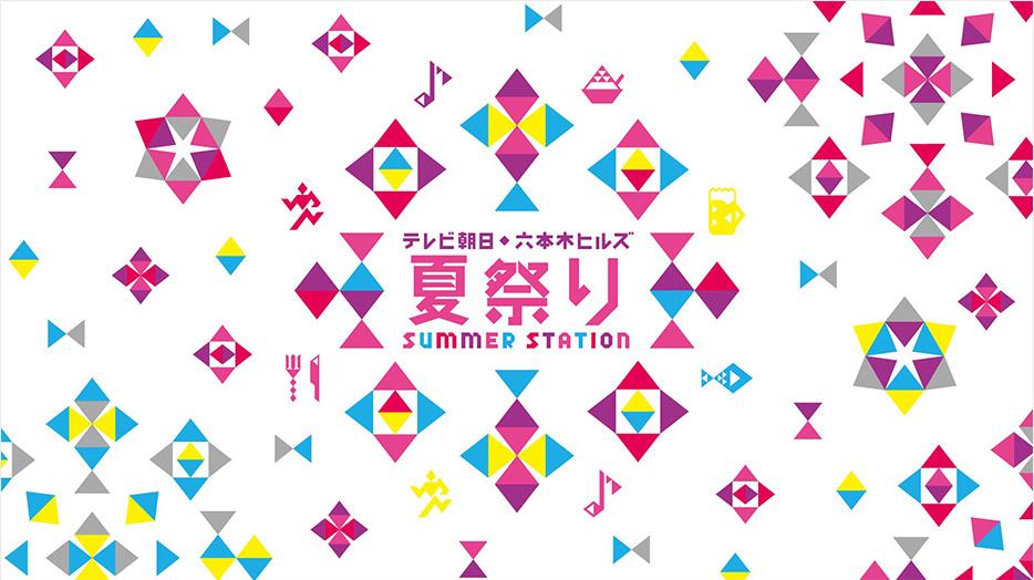 テレビ朝日・六本木ヒルズ夏祭り SUMMER STATION「サマパス Presented by DUNLOP」