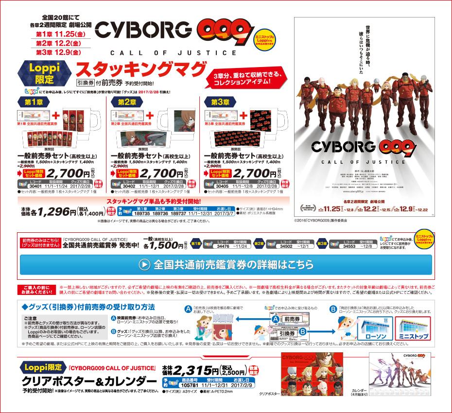 映画「CYBORG009 CALL OF JUSTICE」 Loppi限定 スタッキングマグ引換券付前売券