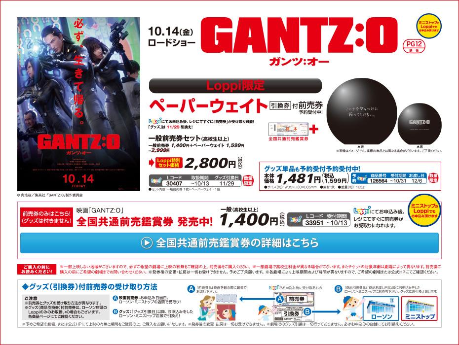 「GANTZ:O」Loppi限定ペーパーウェイト引換券付前売券