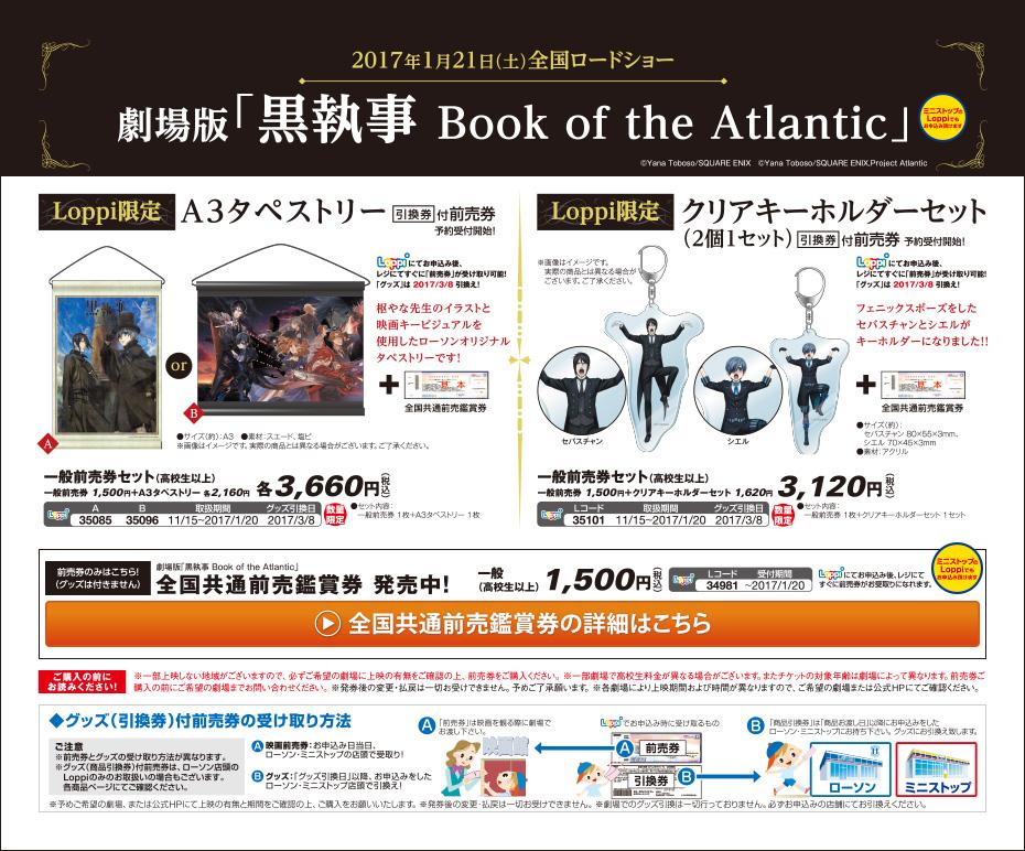 映画 劇場版「黒執事 Book of the Atlantic」Loppi限定 A3タペストリー 引換券付前売券 Loppi限定 クリアキーホルダーセット(2個1セット) 引換券付前売券