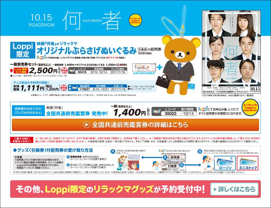映画「何者」×リラックマ Loppi限定 オリジナルぶらさげぬいぐるみ引換券付前売券