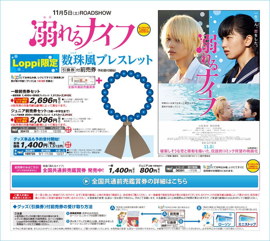 映画「溺れるナイフ」 Loppi限定 数珠風ブレスレット 引換券付前売券