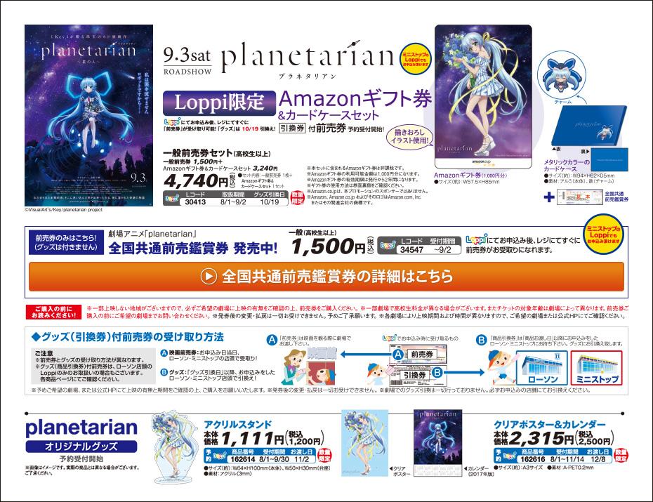 映画「planetarian」 Loppi限定 Amazonギフト券&カードケースセット 引換券付前売券