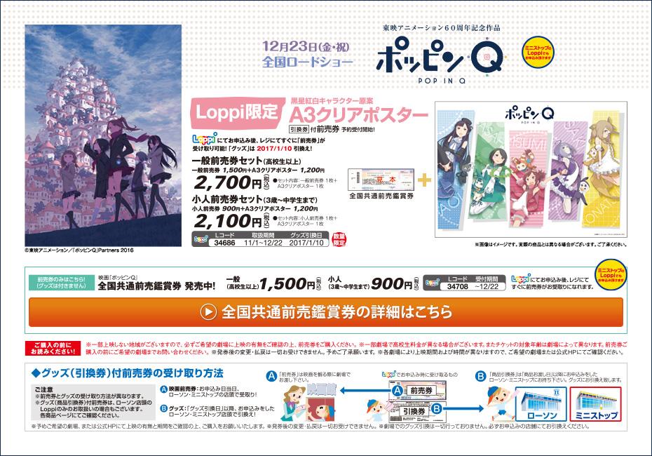 映画「ポッピンQ」 Loppi限定 A3クリアポスター引換券付前売券