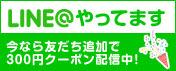 【ローチケHMV】LINE@はじめました