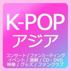 K-POP・アジア