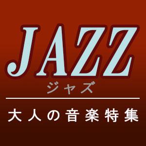 <ジャズ>大人の音楽特集