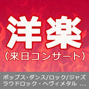 洋楽(来日コンサート)