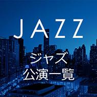 ジャズ公演一覧