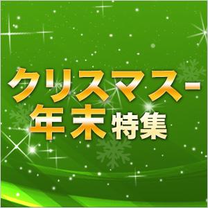 クリスマス‐年末特集