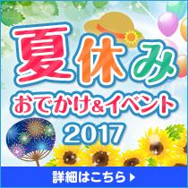 夏休みおでかけ&イベント 2017