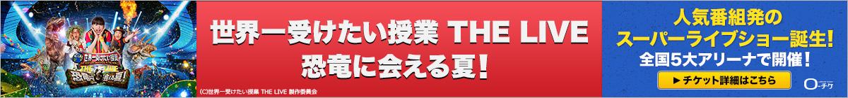 ANGELSxローチケHMVプレミアム Shohei Ohtani Double Bobblehead Dayキャンペーン