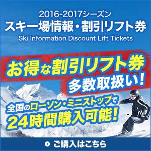 2016-2017シーズン スキー場情報・割引リフト券