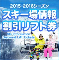 スキー場情報・割引リフト券
