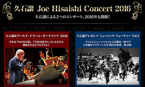 久石譲 Joe Hisaishi Concert 2016