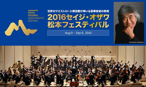 2016セイジ・オザワ 松本フェスティバル