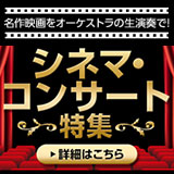 シネマ・コンサート特集