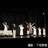 劇団四季 ミュージカル『サウンド・オブ・ミュージック』