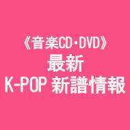 音楽CD・DVD 最新K-POP新譜情報一覧