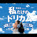 """MBS presents""""私だけのドリカム"""" THE LIVE in 万博公園"""