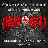 SKULLSHIT 20th ANNIVERSARY 骸骨祭