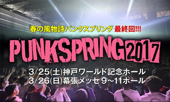 PUNKSPRING 2017(パンクスプリング)