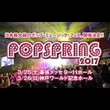 POPSPRING(ポップスプリング)