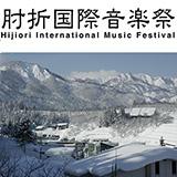 肘折国際音楽祭2017