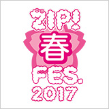 ZIP!春フェス 2017