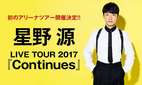 星野 源、初となるアリーナツアー開催!