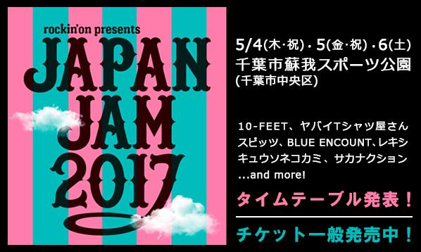 JAPAN JAM 5/4~6幕張で開催!