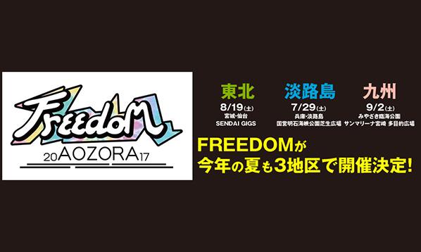 FREEDOM 第1弾出演アーティスト発表