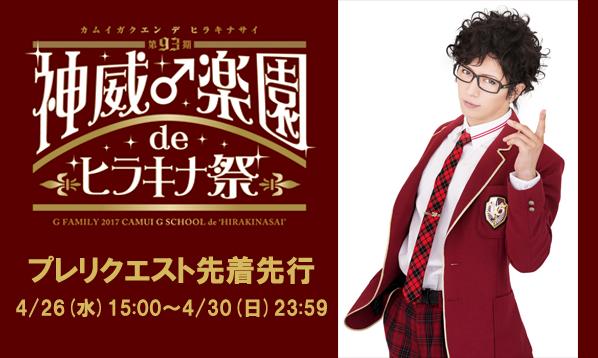 第93期 神威♂楽園 de ヒラキナ祭開催!先行決定!