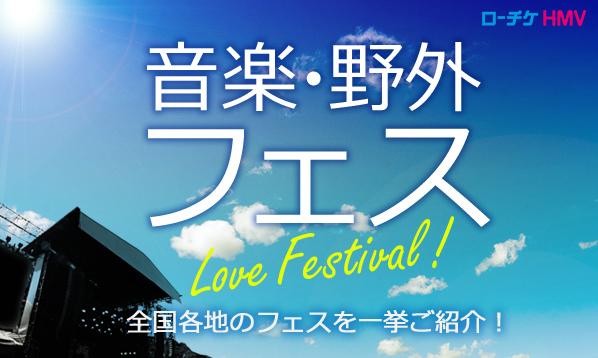 秋フェス チケット好評発売中!